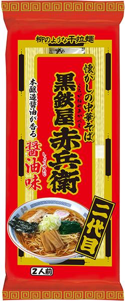 黒鉄屋赤兵衛 (醤油味)